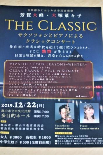 サクソフォンとピアノによるクラシックコンサート♪_d0114414_21334485.jpg