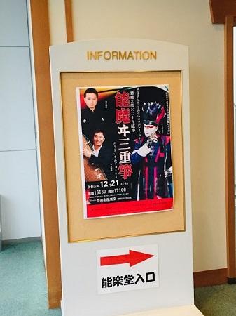 【愛知県豊田市】能舞ヰ三重箏【ネタバレ無し】_b0114515_21210948.jpg