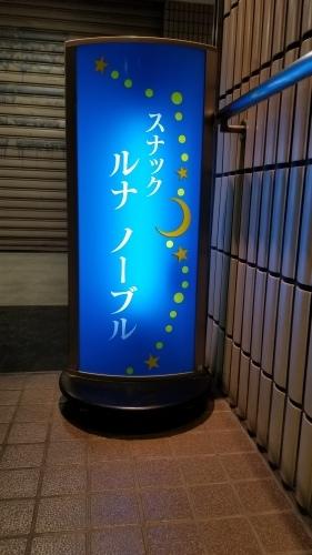 20日西新井大師「ルナノーブル」さんにて♪_f0165126_12113600.jpg