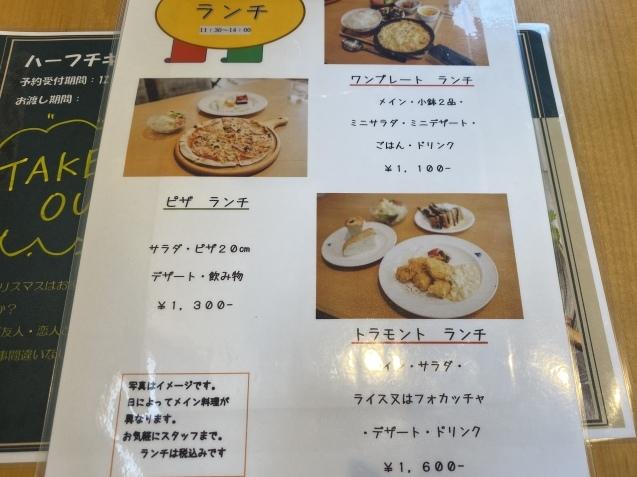 石窯料理Tramonto(トラモント)(金沢市長坂)_b0322744_16062639.jpeg