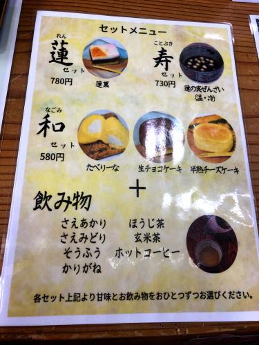 寺Cafe 蓮心庵_e0292546_22100211.jpg