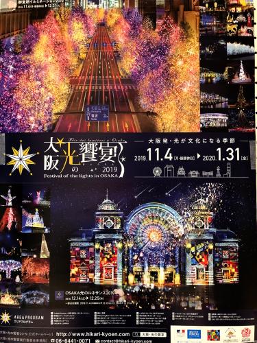 大阪光の饗宴_e0292546_22510813.jpg
