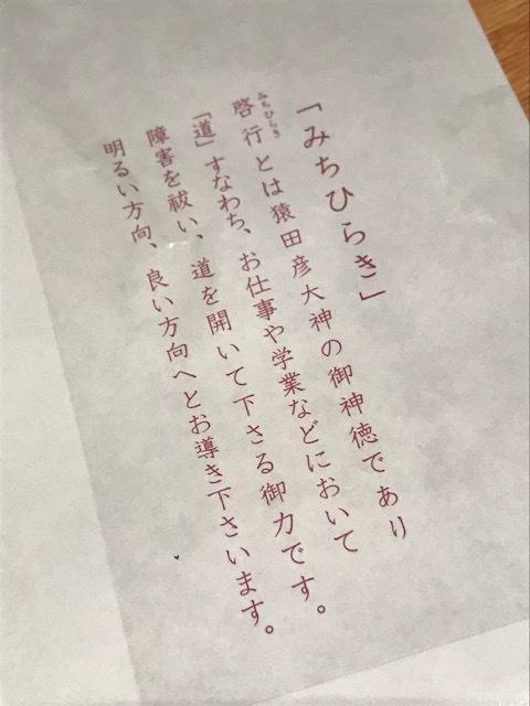 恐るべし!猿田彦神社のみちひらきのパワー_c0343447_07451927.jpg