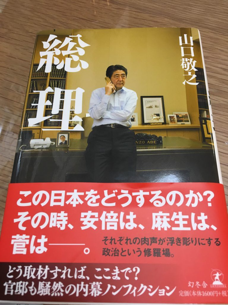 山口敬之は、元TBS記者ではなく、『総理』の著者と紹介するべきだ。_e0041047_06305141.jpg