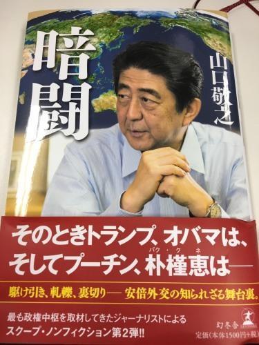山口敬之は、元TBS記者ではなく、『総理』の著者と紹介するべきだ。_e0041047_06310329.jpg