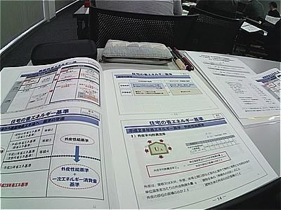省エネ講習会_c0087349_16441161.jpg