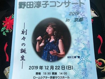 Xmasコーデで野村エミさんライブ野田淳子さんコンサートへ_f0181251_18371810.jpg