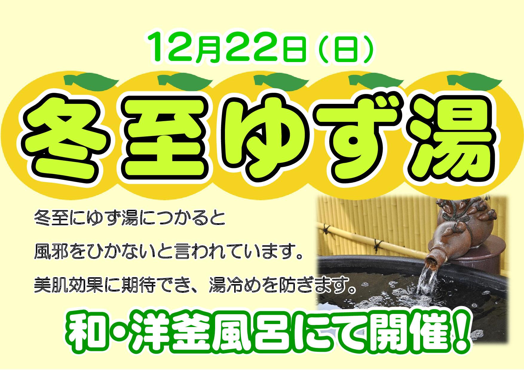 天然温泉めぐみの湯 イベントのご案内_c0141652_09104568.jpg