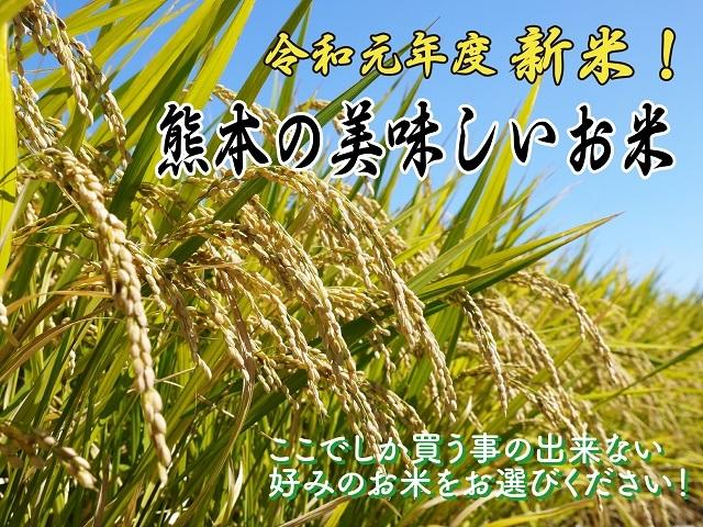 熊本の美味しいお米(七城米、菊池水源棚田米、砂田のれんげ米)大好評発売中!こだわり紹介 その1_a0254656_15144816.jpg