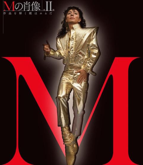 モリムラ@ミュージアムで「マイケルの肖像」を見る_f0134963_00134801.jpg