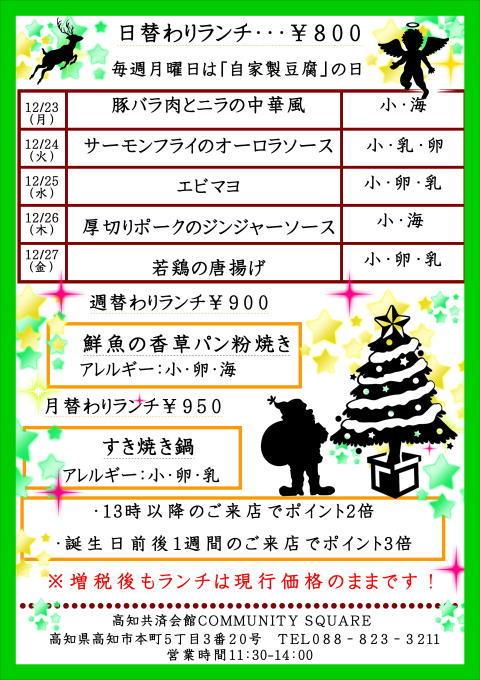 12/23(月)~12/27(金)までのランチメニュー_d0172367_16183669.jpg