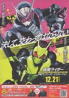 『仮面ライダー令和ザ・ファースト・ジェネレーション』(2019)_e0033570_09325852.jpg