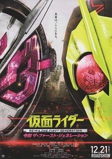『仮面ライダー令和ザ・ファースト・ジェネレーション』(2019)_e0033570_09374059.jpg