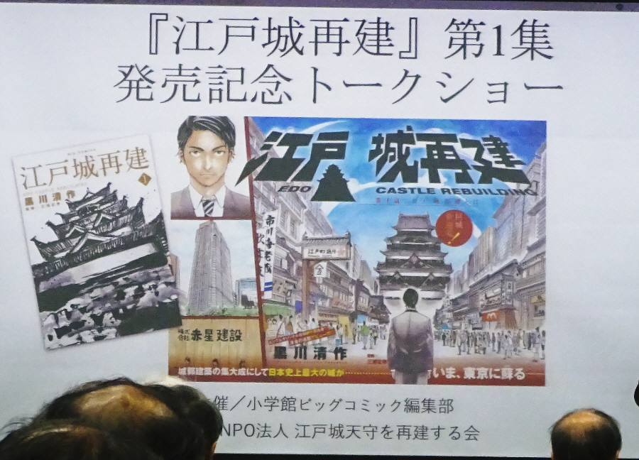 「江戸城再建」発売記念トークショー_f0059673_22093311.jpg