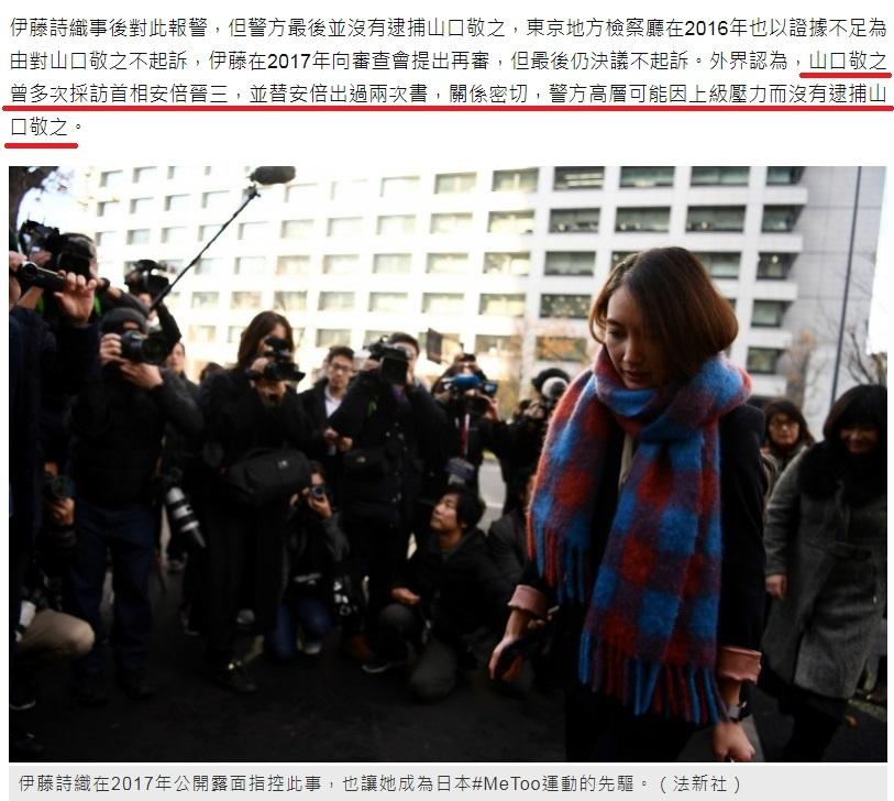 台湾の新聞トップニュース、「アベからの圧力で逮捕されなかった」と言明_d0061678_10445394.jpg