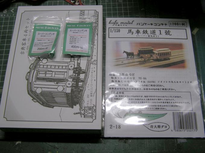さいたま鉄道模型フェスタ2019_e0137686_22373222.jpg