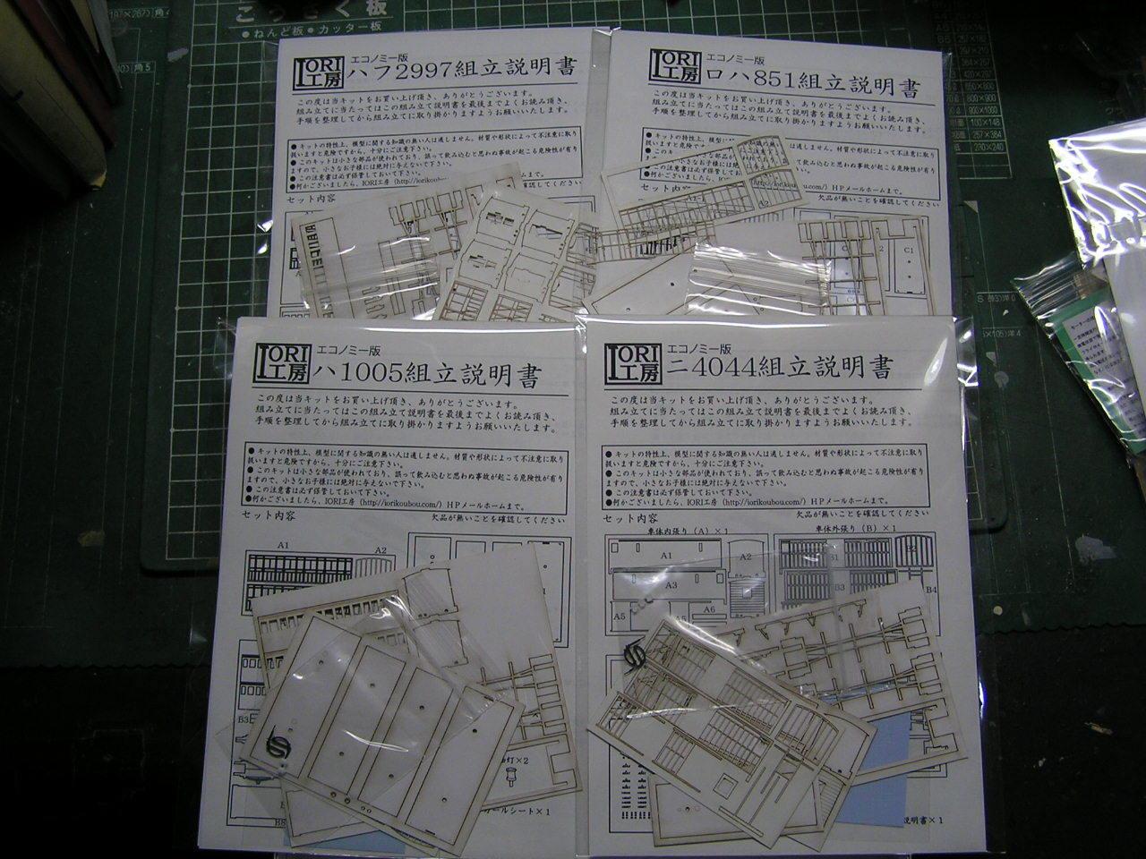 さいたま鉄道模型フェスタ2019_e0137686_22375090.jpg
