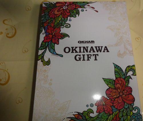 2019年12月23日 沖縄中学同級からお歳暮  その1_d0249595_14313074.jpg