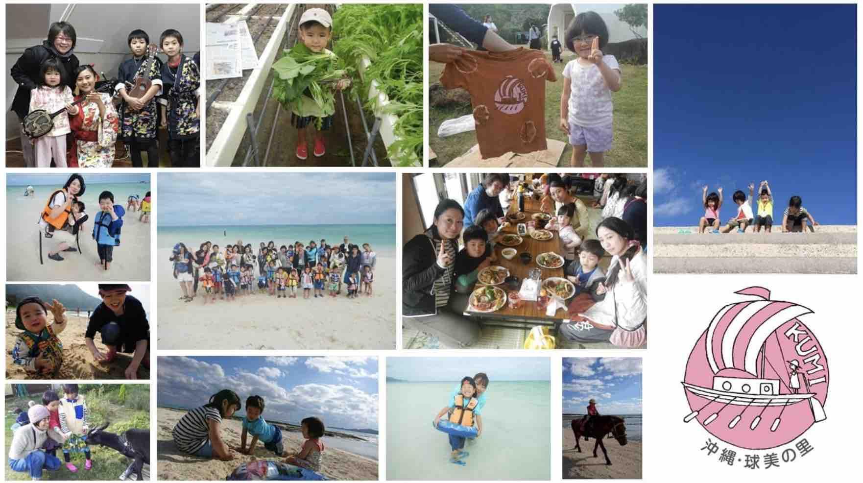 沖縄・球美の里 母子保養_e0068696_203721.jpg