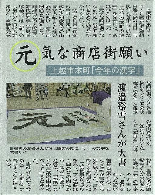今年の本町の漢字発表「元」_b0163804_10461478.jpg