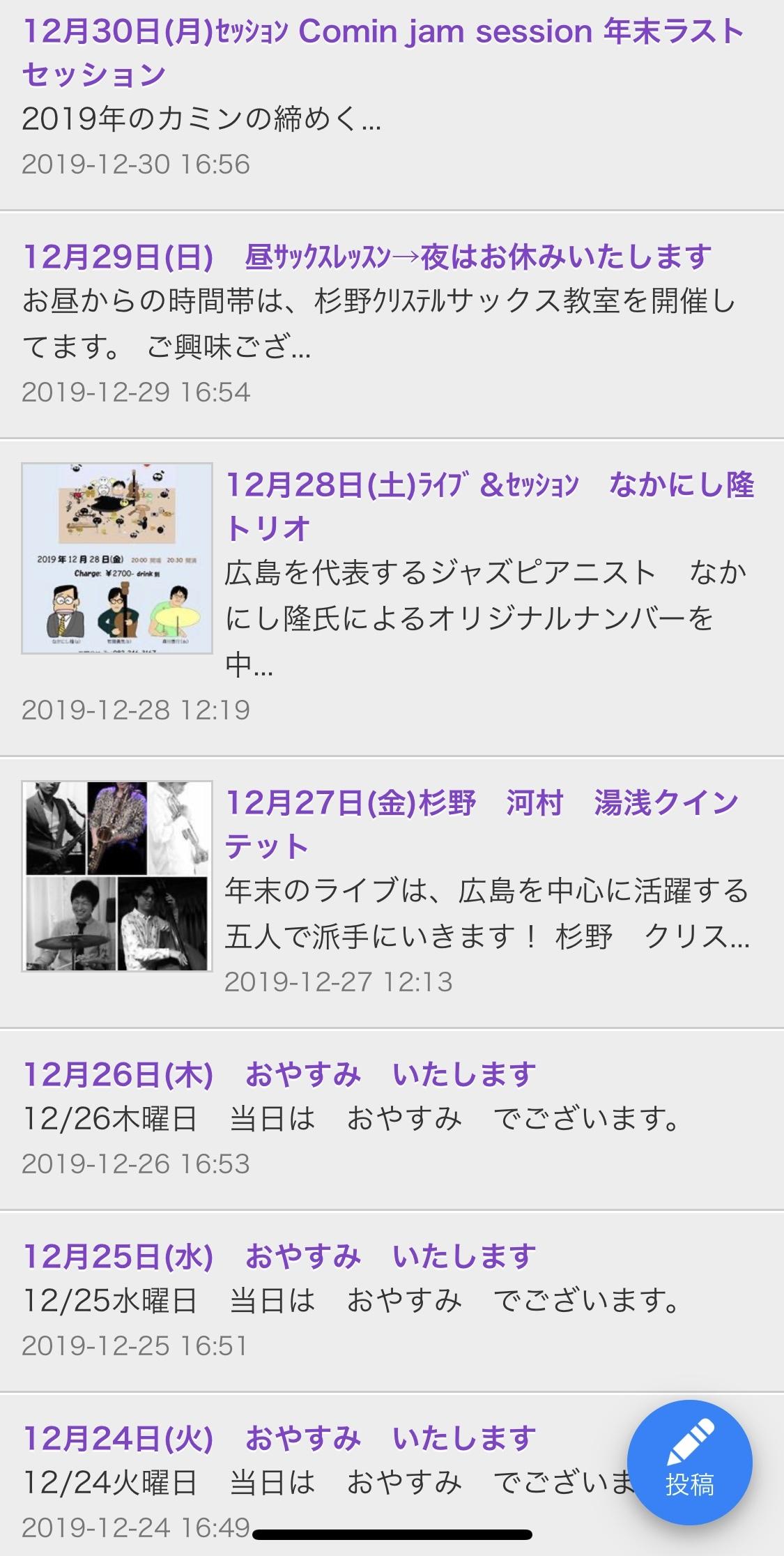 広島でジャズ Jazzlive Cominジャズライブカミン  本日12月23日月曜日のライブ_b0115606_13280641.jpeg