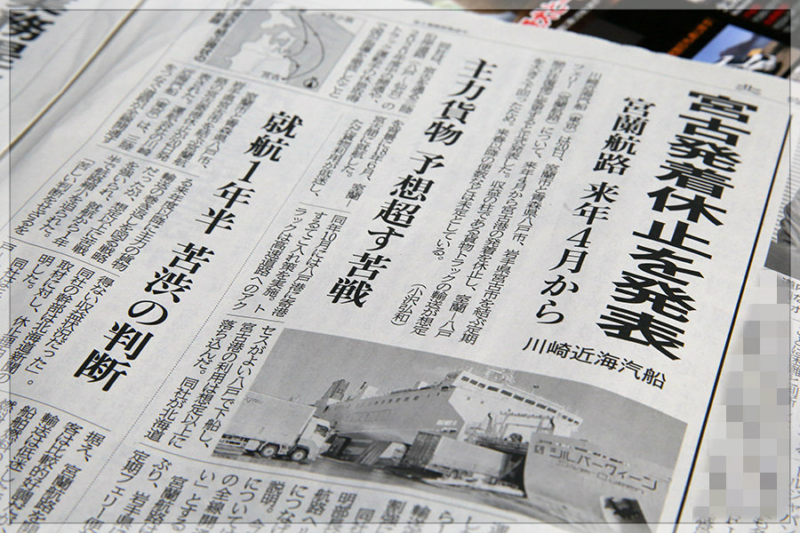 「宮古発着休止を発表」_e0235910_10043902.jpg