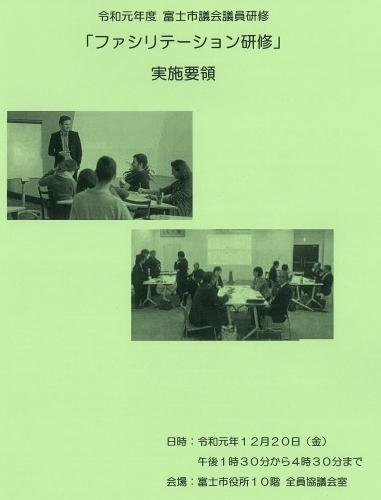 1月の議会報告会に向けて「ファシリテーション」を学ぶ議員研修会_f0141310_08025816.jpg