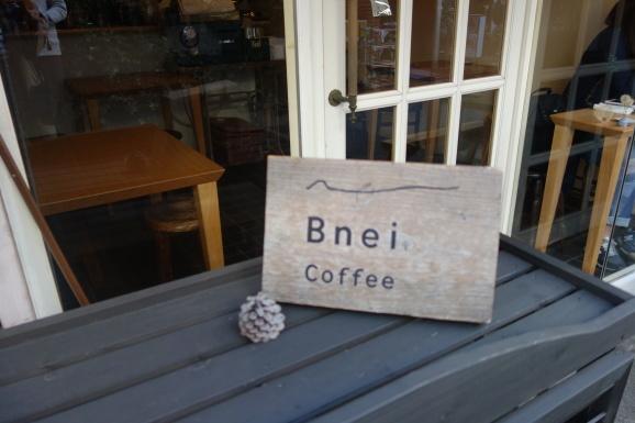 Bnei Coffeeさんでスパイスチャイ_e0230011_17130060.jpg