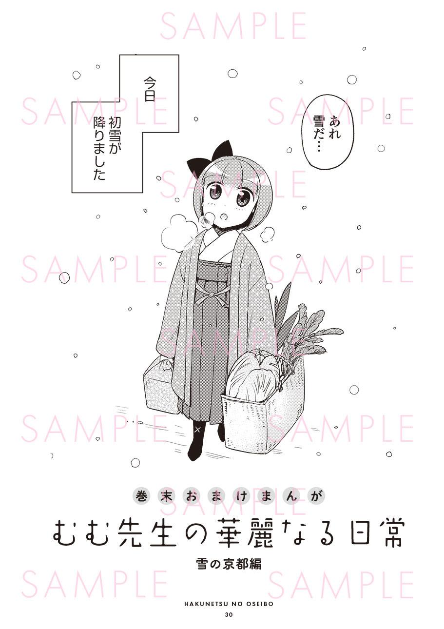C97 新刊 白熱のお歳暮_b0204714_13370973.jpg