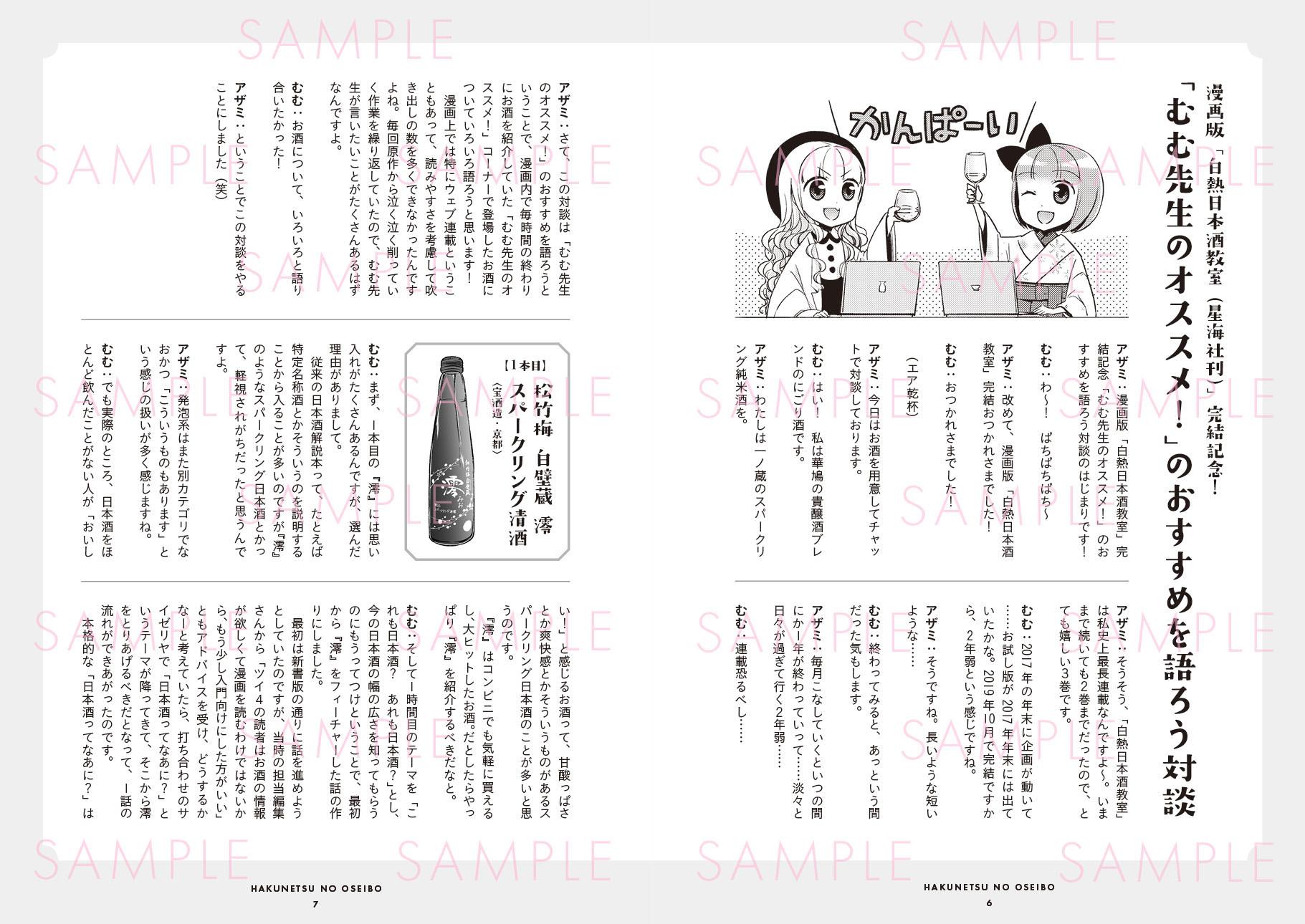 C97 新刊 白熱のお歳暮_b0204714_13370978.jpg