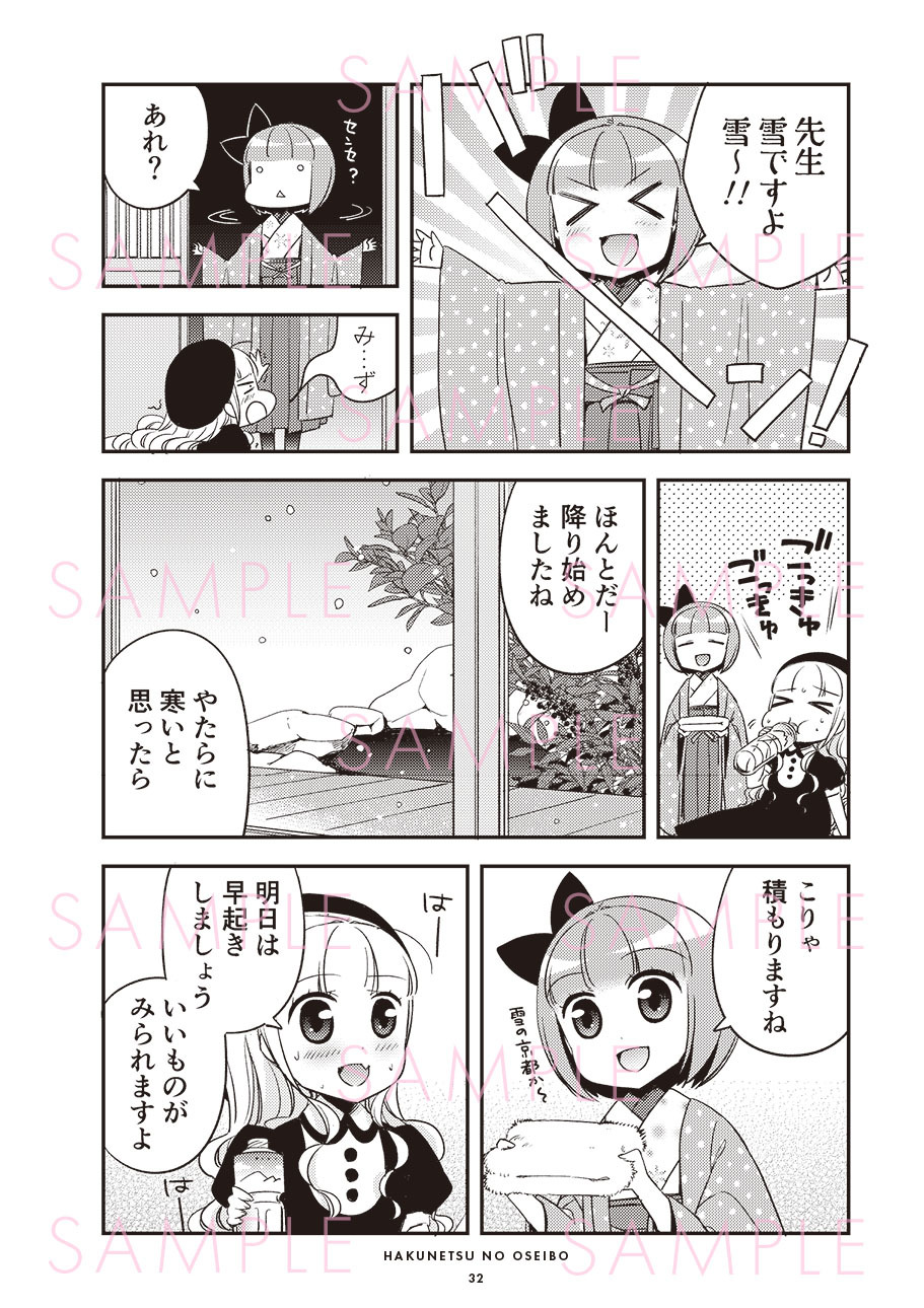 C97 新刊 白熱のお歳暮_b0204714_13371004.jpg