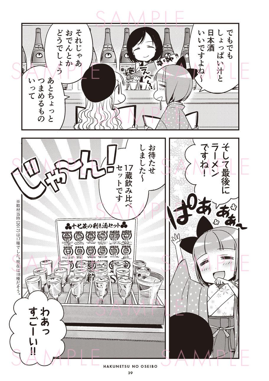 C97 新刊 白熱のお歳暮_b0204714_13371058.jpg