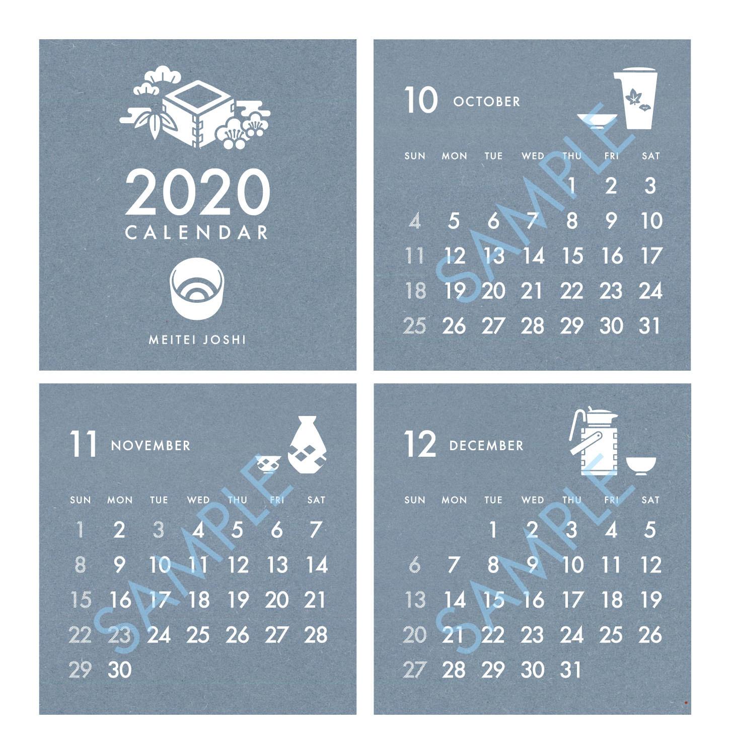 C97 新グッズ 2020酩酊女子酒器カレンダー_b0204714_13494932.jpg