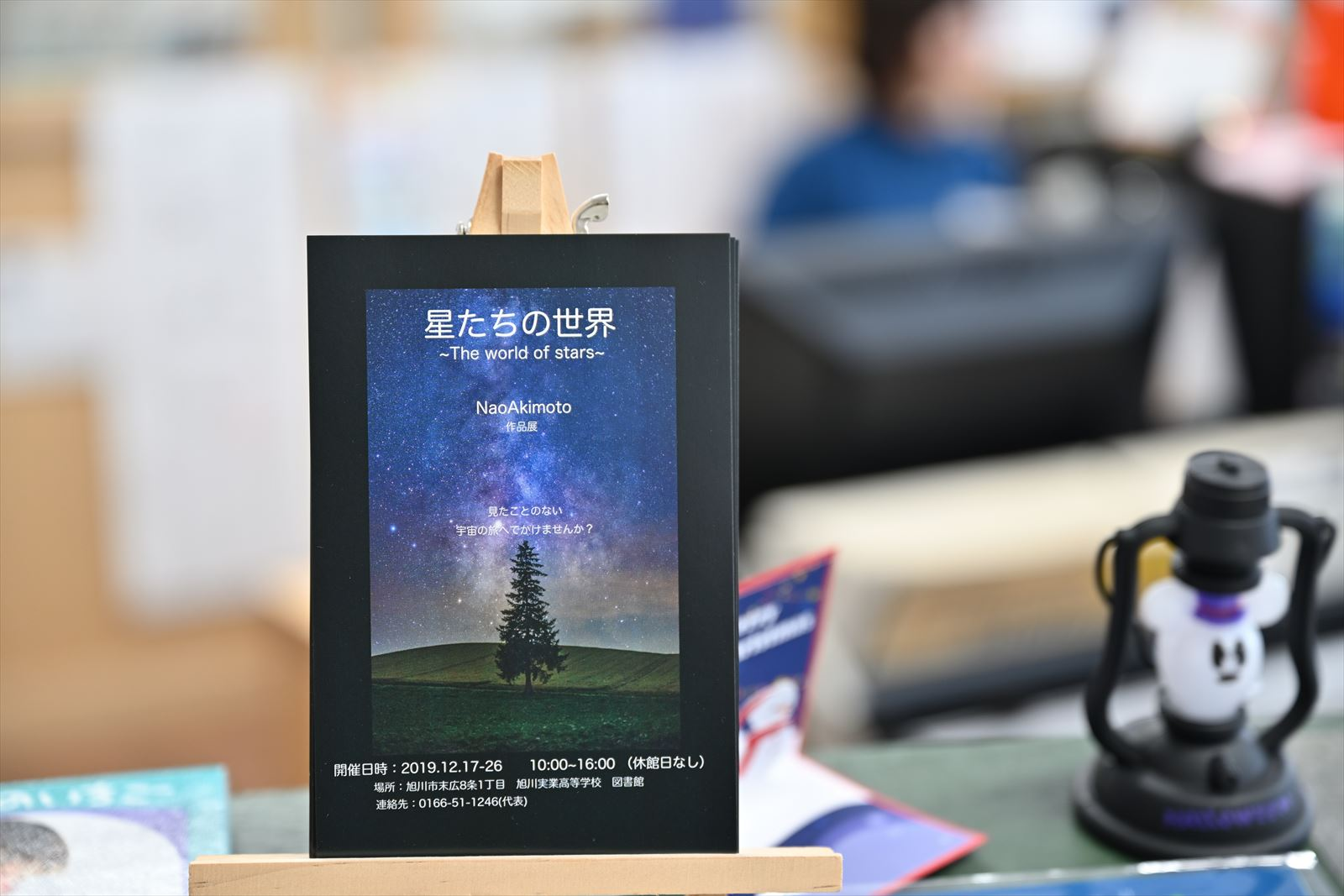 星たちの世界 Nao Akimoto 作品展_a0145819_12213814.jpg