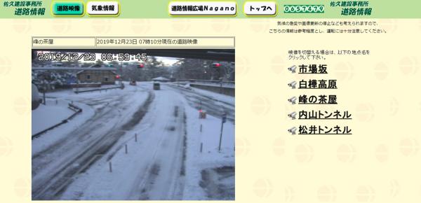 積雪約15cm!ノーマルタイヤでは危険です(2019年12月23日)_b0174425_07215342.png