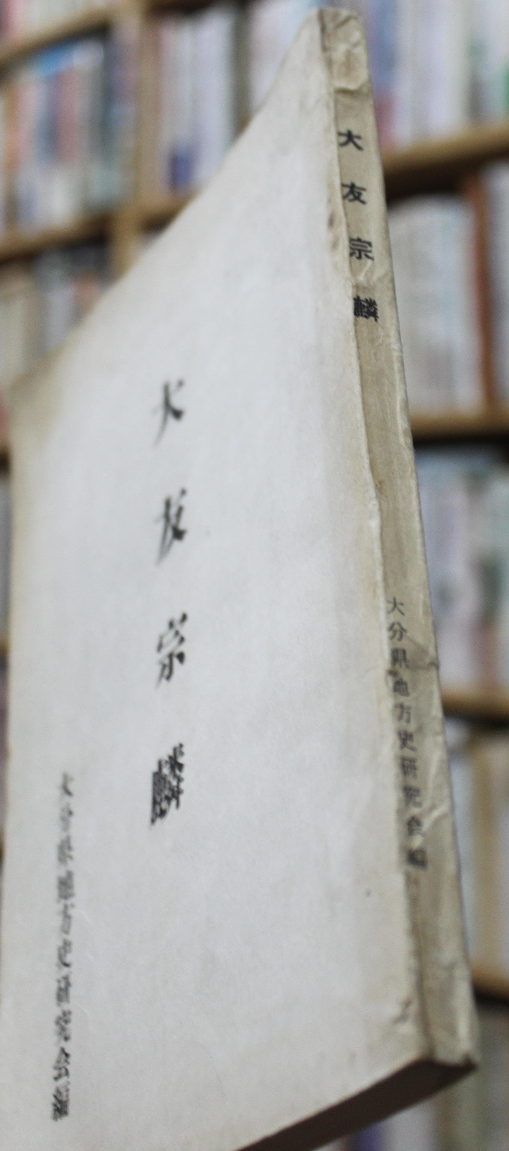 「大友宗麟」大分県地方史研究会_a0163227_12294564.jpg