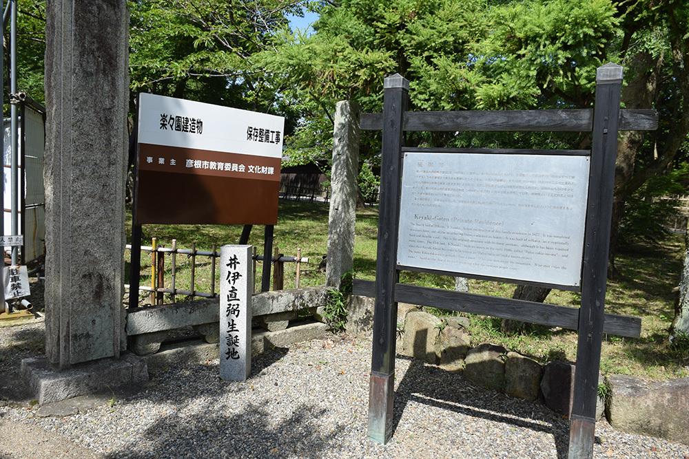 国宝・彦根城を歩く。 その6 <楽々園~玄宮園>_e0158128_19333014.jpg