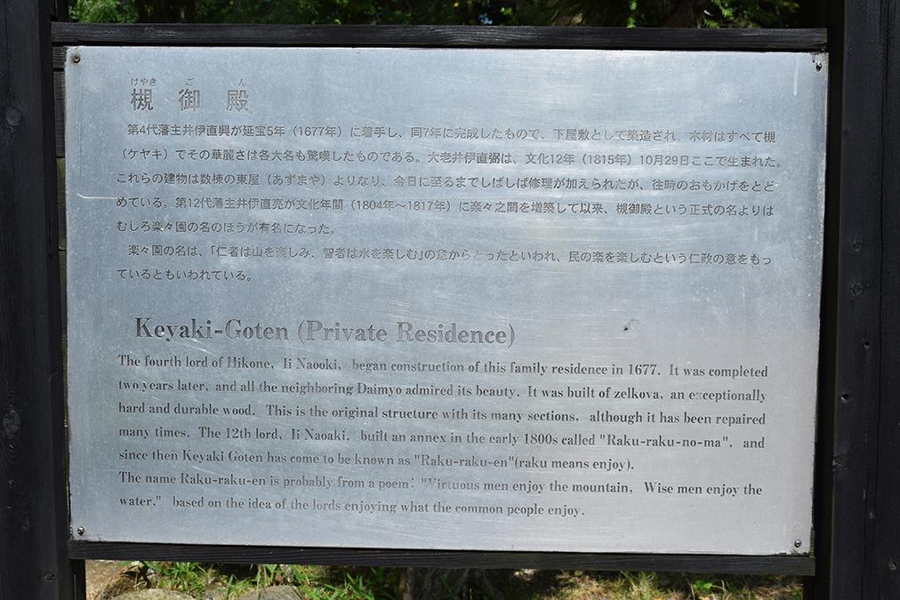 国宝・彦根城を歩く。 その6 <楽々園~玄宮園>_e0158128_19343355.jpg