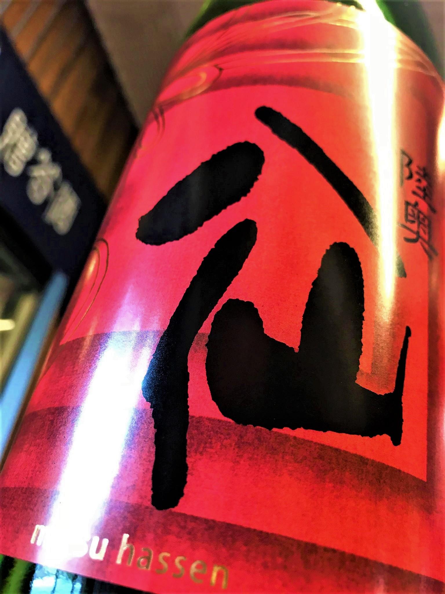 【日本酒】陸奥八仙 しぼりたて🎍新春祝酒 純米吟醸 無濾過生原酒 初回限定蔵出し 新酒令和1BY🆕_e0173738_14532141.jpg