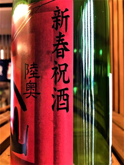 【日本酒】陸奥八仙 しぼりたて🎍新春祝酒 純米吟醸 無濾過生原酒 初回限定蔵出し 新酒令和1BY🆕_e0173738_1453407.jpg