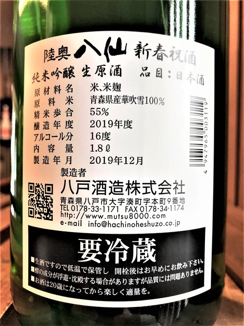 【日本酒】陸奥八仙 しぼりたて🎍新春祝酒 純米吟醸 無濾過生原酒 初回限定蔵出し 新酒令和1BY🆕_e0173738_14534955.jpg