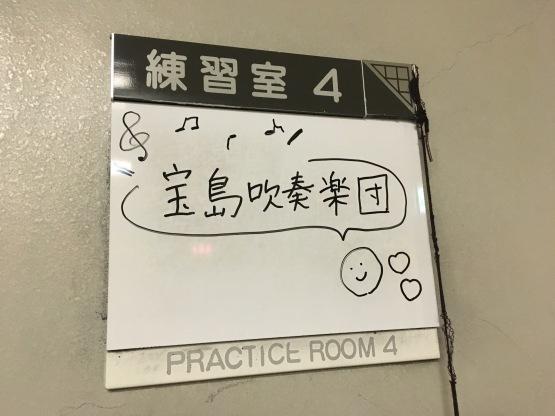 12月15日(日)その1:宝島吹奏楽団年忘れ大合奏大会_b0206845_10503845.jpeg