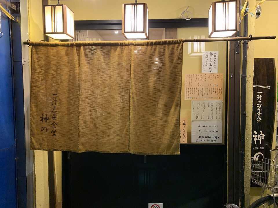 石橋阪大前の居酒屋「神の」_e0173645_07081845.jpg
