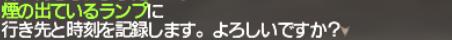エインヘリヤル 第1ウイング目_e0401547_20253991.png