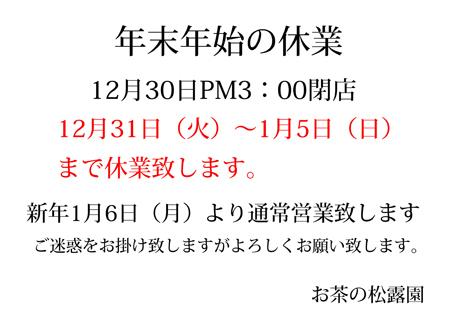 年末年始の営業・休業_e0250154_16561132.jpg