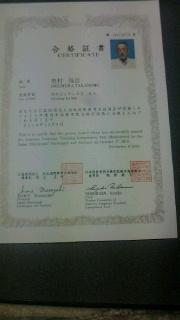 日本語教育能力検定試験 合格_f0030155_19231676.jpg