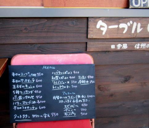 田舎風 信州の食卓・ターブル ヒュッテ * 東御のローカルベンチが食事とパンのお店にリニューアル!_f0236260_18332859.jpg