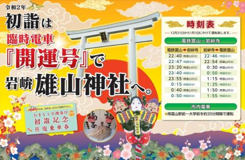 初詣は地鉄で雄山神社へ☆_a0243562_14381907.png