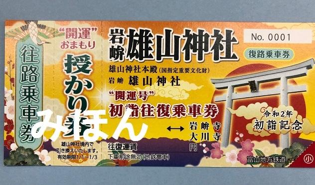 初詣は地鉄で雄山神社へ☆_a0243562_15112247.jpg