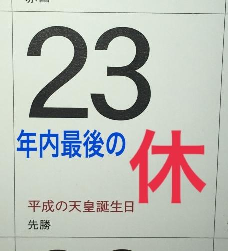明日が最後の_e0340462_00041593.jpg